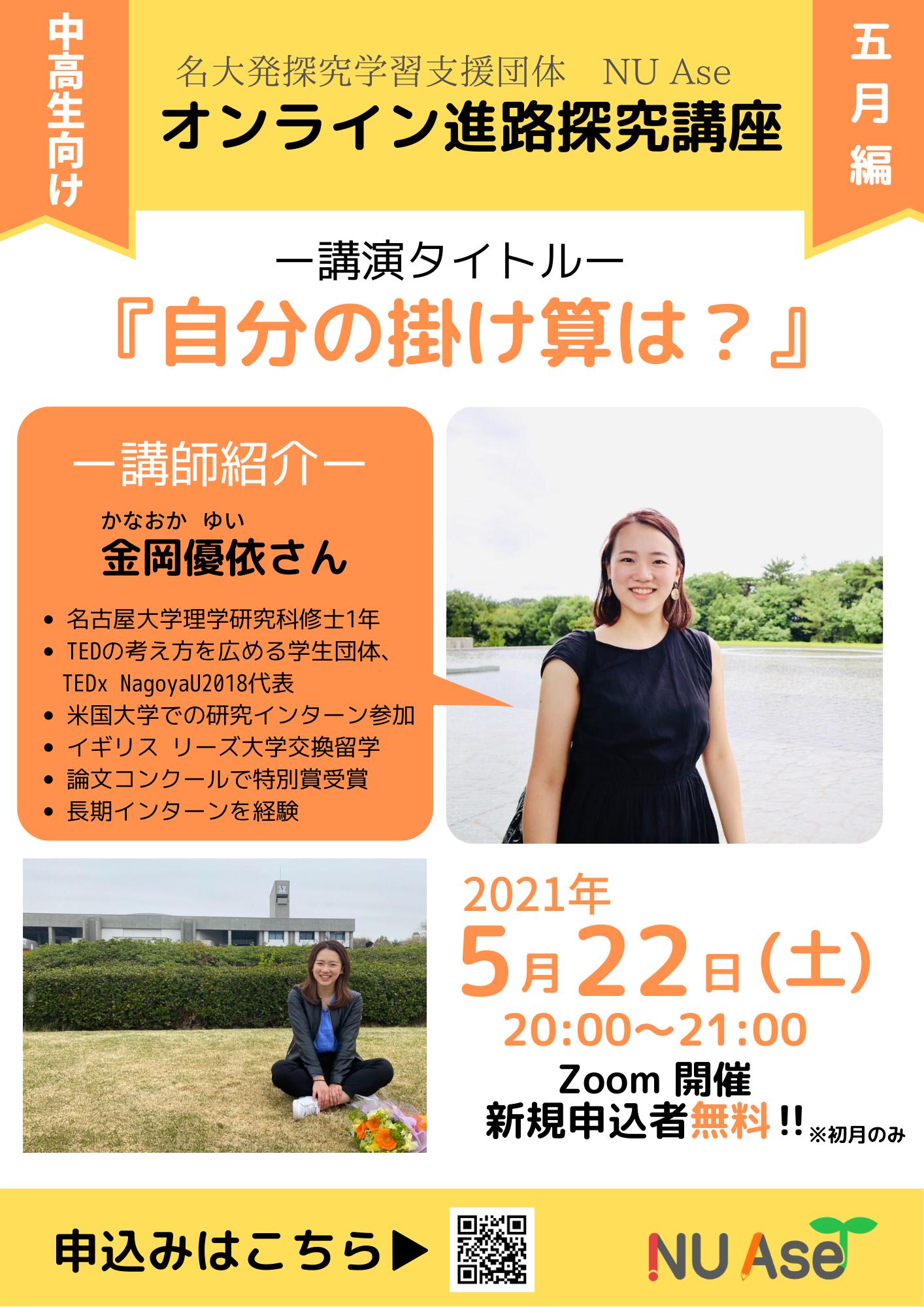進路探究講座チラシ (1)